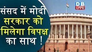 संसद में मोदी सरकार को मिलेगा विपक्ष का साथ ! राष्ट्रपति Ram Nath Kovind ने संसद को किया संबोधित |