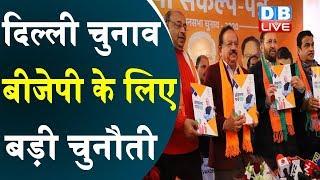दिल्ली चुनाव बीजेपी के लिए बड़ी चुनौती | BJP releases manifesto for Delhi assembly election 2020