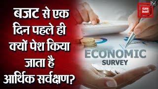 जानिए Economic Survey के क्या होते हैं असल मायने, एक दिन पहले ही क्यों होता है पेश ?