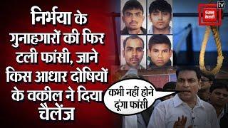 एक बार फिर टल गई Nirbhaya के दोषियों की फांसी, Court ने अगले आदेश तक लगाई रोक