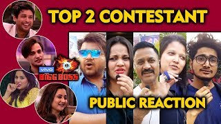 Bigg Boss 13 | TOP 2 CONTESTANT | Public Reaction | Asim, Sidharth, Shehnaz, Paras, Rashmi, Aarti