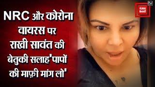 Rakhi Sawant ने बताया NRC और Corona Virus से बचने का तरीका, वायरल हो रहा वीडियो