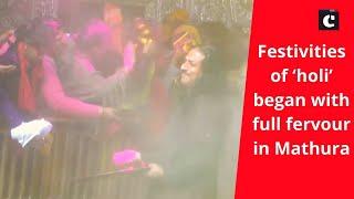 Festivities of 'holi' began with full fervour in Mathura