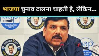 भाजपा चुनाव टालना चाहती है, लेकिन