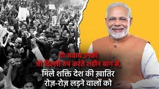 दो जवाब उनको जो दिल्ली ठप करते शहीन बाग से, मिले शक्ति देश की ख़ातिर रोज़ रोज़ लड़ने वालों को (Song)