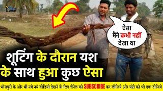शूटिंग के दौरान #Yash Kumarr के साथ हुआ कुछ ऐसा, जिसे देख आप भी हो जाओगे हैरान