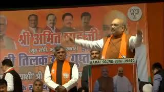 Shri Amit Shah addresses public meeting in Tri Nagar, Delhi