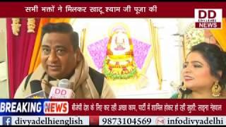 श्री सनातन धर्म मंदिर में खाटू श्याम जी की भक्ति में धार्मिक कार्यक्रम आयोजित   Divya Delhi News