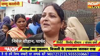 INDIA91 LIVE यमुनानगर की  जम्मू कॉलोनी में हाई वोल्टेज तारों से एक बच्चे झुलसे वा कई घर जलकर विराट