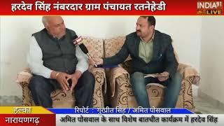 INDIA91 LIVE कांग्रेस नेता हरदेव सिंह नंबरदार ग्राम पंचायत रतनेहेडी हल्का नारायणगढ़ ब्रेकिंग न्यूज़-