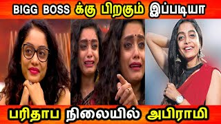 Bigg Boss 3 tamil அபிராமிக்கு வந்த பரிதாப நிலைமை|Bigg Boss 3 Tamil | Abirami Venkatachalam | abi