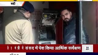 #GUNNAH || बद्दी #ATM को चोरों ने बनाया निशाना || #JANTATV