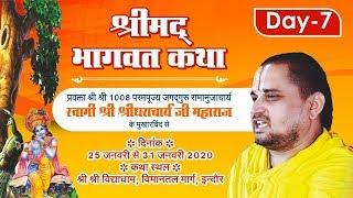 bhagwat katha||shri shridharacharya ji maharaj||Vidhyadham indore||Day 07