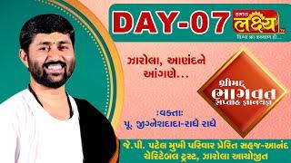 ShriMad Bhagwat Katha || Pu.Jigneshdada-Radhe Radhe || Zarola, Anand || Day 7