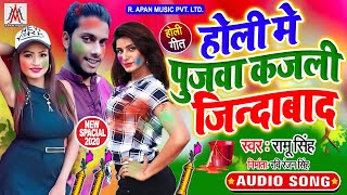 होली में पुजवा कजली जिंदाबाद // Holi Me Pujwa Kajali Jindabad // Ramu Singh // Holi Song