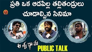 Ashwathama Genuine Public Talk | Ashwathama Review | Naga Shourya | Bhavani HD Movies