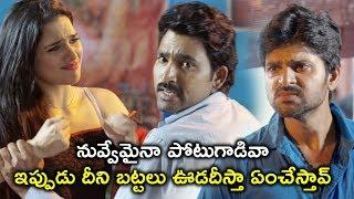 దీని బట్టలు ఊడదీస్తా ఏంచేస్తావ్ | 2020 Telugu Movie Scenes | Sree Vishnu | Nara Rohith