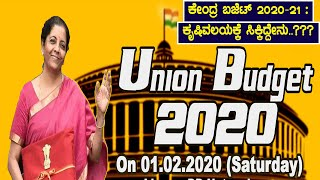 Budget 2020 Live: Finance Minister Nirmala Sitharaman Commences Her Speech || ಕೇಂದ್ರ ಬಜೆಟ್ 2020-21