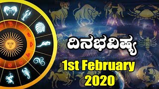 ದಿನ ಭವಿಷ್ಯ | Dina Bhavishya | 01st February 2020 | Daily Horoscope in Kannada