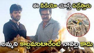 అమ్మని కాల్చమంటారేంటి నా వల్ల కాదు | 2020 Telugu Movie Scenes | Sree Vishnu | Nara Rohith