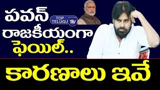 Is Pawan Kalyan Fail In AP Politics ? | JanaSena | AP Political News | Top Telugu TV