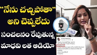 Actress Madhavi Latha Voice Statement About Facebook Post | Tollywood News | Top Telugu TV