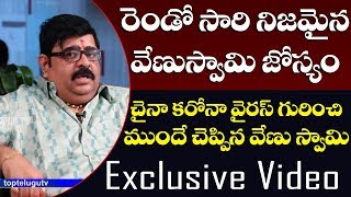 Venu Swamy Prediction Gone True on China Coronavirus | BS Talk Show | Top Telugu TV