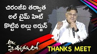 Allu Aravind Speech | #AlaVaikunthapurramuloo Thanks Meet | Allu Arjun | Trivikram