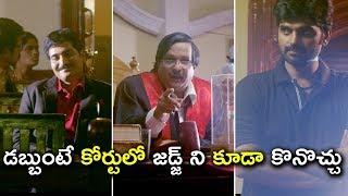 డబ్బుంటే కోర్టులో జడ్జిని కూడా కొనొచ్చు | 2020 Telugu Movie Scenes | Sree Vishnu | Nara Rohith