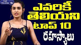 ఎవరికీ తెలియని టాప్ 10 రహస్యాలు | Top 10 Secrets Unknown to Anyone | Unknown Facts | Top Telugu TV