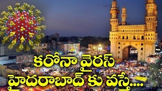What if CoronaVirus Case Files in Hyderbad | Raghavendra Point | Analysis | Top Telugu TV