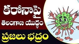 కరోనాపై తెలంగాణ యుద్ధం.. ప్రజలు భద్రం | Coronavirus Cases in Telangana | Top Telugu TV