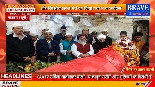 गाजी मियां की दरगाह पर मनाया बसन्तोत्सव, की गयी देश में अमनो शांति की दुआएं | BRAVE NEWS LIVE