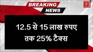 अब 5 लाख रुपए तक सालाना आमदनी टैक्स फ्री, Income Tax स्लैब में भी बड़े बदलाव