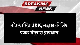 केंद्र शासित J&K और लद्दाख को केंद्र सरकार की बड़ी सौगात, अलग-अलग फंड देने की घोषणा