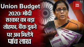Union Budget 2020: मोदी सरकार का बड़ा ऐलान, बैंक डूबा या हुआ दिवालिया तो आपको मिलेंगे 5 लाख
