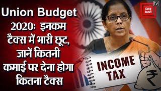 Union Budget 2020: मोदी सरकार का जनता को तोहफे के तौर पर Income Tax में दी बड़ी राहत