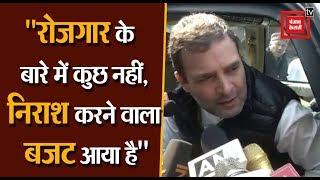 बजट 2020-21 पर कांग्रेस नेता राहुल गांधी की प्रतिक्रिया