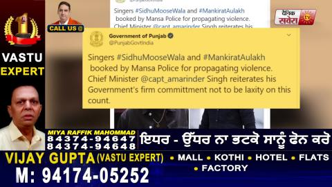 Big Breaking : Sidhu Moose Wala ਤੇ Mankirt Aulakh ਤੇ FIR ਮਗਰੋਂ Punjab ਸਰਕਾਰ ਨੇ ਦਿੱਤਾ ਵਡਾ ਬਿਆਨ | Dainik Savera
