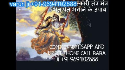 +91 96941-02888 Black magic for divorce in Italy , uk , uae , norway , scotland
