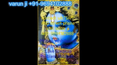 +91 96941-02888 perfect spell to control any person in Austria,Canada New Zealand uk France Singapore