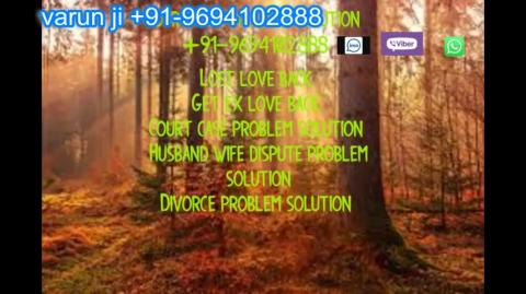 +91 96941 02888 Husband and wife magic in Austria,Canada New Zealand uk France Singapore