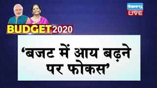 #BudgetSession2020 | #Budget2020 में गांव,गरीब, किसान पर फोकस | #NirmalaSitharaman