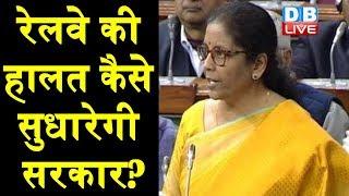 #BudgetSession2020 | रेलवे की हालत कैसे सुधारेगी सरकार ?  #Budget | #NirmalaSitharaman