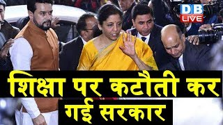 #BudgetSession2020 |शिक्षा पर कटौती कर गई सरकार| #Budget | #NirmalaSitharaman