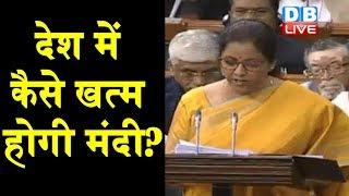 #BudgetSession2020 | देश में कैसे खत्म होगी मंदी ? #Budget | #NirmalaSitharaman