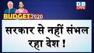 #BudgetSession2020 | सरकार से नहीं संभल रहा देश ! #Budget | #NirmalaSitharaman
