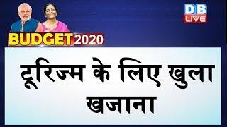 #BudgetSession2020 | टूरिज्म के लिए खुला खजाना | #Budget | #NirmalaSitharaman
