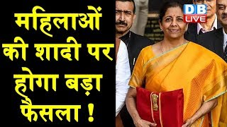 #BudgetSession2020 | महिलाओं की शादी पर होगा बड़ा फैसला ! #Budget | #NirmalaSitharaman
