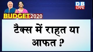 टैक्स में राहत या आफत ? #Budget2020 Tax SLAB : Major Relief To Taxpayers | Income Tax Slab 2020 |